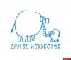 Обновлена программа фестиваля «Другое искусство» в Пскове