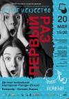 Провокационный спектакль о том, что было в жизни подростков в первый раз, готовят «Гвозди» в Псковском драмтеатре