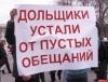 «Обманутые дольщики» Пскова собираются пикетировать Дом Советов