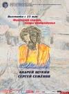 Одну на двоих выставку открывают в Пскове художники Андрей Щукин и Сергей Семенов