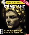 Калигуле будет посвящен августовский номер журнала «Дилетант»