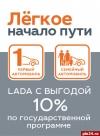 LADA с выгодой 10% по государственным программам можно приобрести в «Псков-Ладе»
