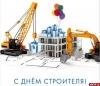 Строители отмечают свой профессиональный праздник