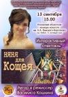 Библиотеки Пскова приглашают юных псковичей на интерактивный спектакль «Няня для Кощея»