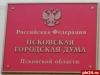 Вопрос о проведении конкурса на замещение должности главы администрации Пскова вынесен на внеочередную сессию гордумы 15 сентября