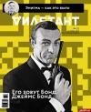 Коммуникации станут главной темой октябрьского выпуска журнала «Дилетант»