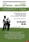 Концерт «Поговорим с тобой» пройдет в Псковском колледже искусств 13 октября