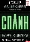 Концерт группы «Сплин» переносится в КЗ «Супер» в Пскове