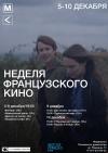 Неделя французского кино стартует 5 декабря в Пскове