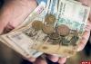 Псковская область вошла в число регионов с самыми низкими зарплатами