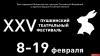 Программа XXV Пушкинского театрального фестиваля