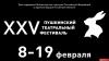 Юбилейный 25-й Пушкинский театральный фестиваль открывается сегодня в Пскове