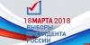 В Псковской области работают 56 пунктов приема заявлений от избирателей для голосования по месту нахождения на президентских выборах