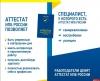 Подготовиться к сдаче экзамена нааттестат профессионального бухгалтера предлагают в ПсковГУ