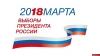 С 25 февраля заявление о голосовании по месту нахождения можно подать в участковых избирательных комиссиях