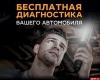Пройти бесплатную диагностику автомобиля предлагают в сервисном центре «Псков-Лада»