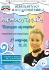 Неделя детской и юношеской книги стартует в Пскове 21 марта