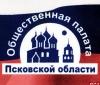 30 общественных объединений выдвинули своих представителей в Общественную палату Псковской области