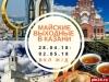 5 дней в Казани: как отметить майские выходные с бюджетом в 18300 рублей (школьникам - дешевле!)