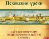 Псков и Калининград разработают совместный межрегиональный турмаршрут к 800-летию со дня рождения Александра Невского
