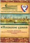 Школьников 1-7 классов приглашают на новую экскурсию с посещением Псково-Печерского монастыря и Хлебного хутора