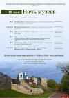 «Ночь музеев» пройдет в Изборске и Печорах 18 мая