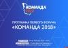 Директор «Ленфильма» и капитан команды КВН «Сборная РУДН» выступят экспертами напервом форуме «Команда 2018»