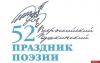 Всероссийский Пушкинский праздник поэзии проходит сегодня. ПРОГРАММА