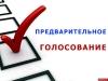 На 12:00 почти 3,5 тысячи псковичей проголосовали за будущих кандидатов от «Единой России» на сентябрьских выборах