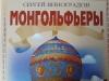 11 июня состоится презентация книги «Монгольфьеры» Сергея Виноградова