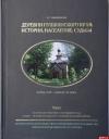 Пятый том энциклопедии о пушкиногорских деревнях и их жителях вышел в свет