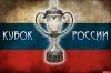 Великолучане выбили псковичей из розыгрыша Кубка России