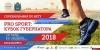 Спортсменов и любителей бега ждут на пятом этапе кубка PRO SPORT