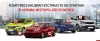 Не откладывать диагностику и ремонт автомобиля на завтра призывают псковичей в «Эльва Моторс»
