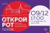 Псков вновь присоединится к чемпионату России по чтению вслух