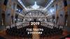 Год театра торжественно откроют в Пскове 13 декабря
