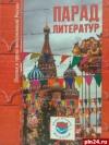 Произведения писателей Псковской области опубликованы в альманахе «Парад литератур»