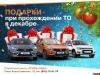 Сервисный центр «Псков-Лада» дарит подарки при прохождении технического обслуживания