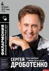 Сергей Дроботенко выступит сегодня в Пскове