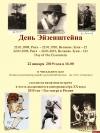 Великого кинорежиссера ХХ века С.М. Эйзенштейна в 121-й день его рождения вспомнят в городе Великие Луки