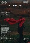 В галерее ЦЕХ открывается новая выставка фотографов-любителей  «ФотоСреда»