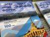 Российский инвестиционный форум Сочи 2019 - несколько дней с заделом на годы