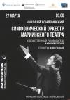Концерт симфонического оркестра Мариинского театра в БКЗ филармонии состоится на час позже