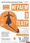 Выставка «Играем в театр» откроется в галерее «Цех»