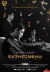 Казахский фильм о «лихих 90-х» и долгожданные «Мстители» выйдут на экраны региональной киносети Псковской области в апреле
