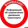 Завтра в Пскове временно ограничат движение на улице Воровского