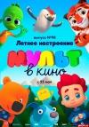 Проект «Мульт в кино» стартует летом на всех площадках псковской региональной киносети