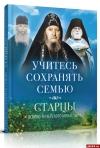 Книга высказываний старцев Псково-Печерского монастыря о том, как сохранить семью, вышла в издательстве «Вольный странник»