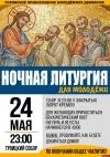Ночная литургия для молодежи пройдет в Троицком соборе завтра