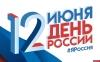 День России отмечают жители Псковской области вместе со всей страной